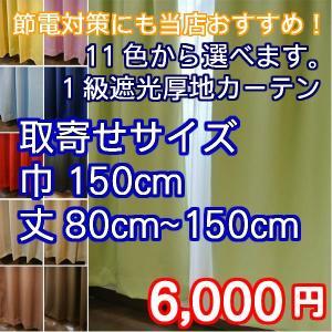 カーテン 1級遮光カーテンブラザー お取寄せサイズ 幅150cm×80〜150cm 2枚組 home-fashion-rush