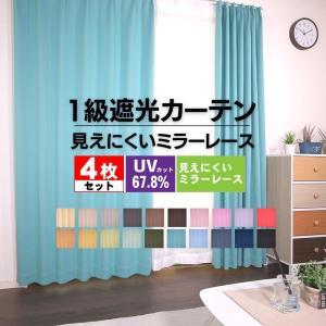 ○強い日差しをさえぎる1級遮光厚地カーテンです。 ○11色の中からお好きなカラーをお選び頂けます。 ...
