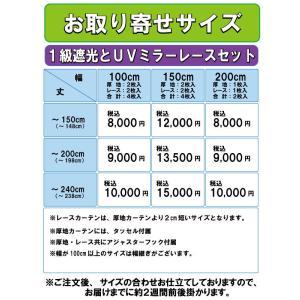 カーテン 4枚組 送料無料 遮光とUVミラーレースのお買得4枚組カーテン|home-fashion-rush|11
