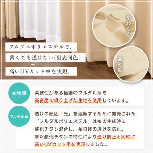 カーテン 4枚組 送料無料 遮光とUVミラーレースのお買得4枚組カーテン|home-fashion-rush|06