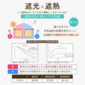 カーテン 4枚組 送料無料 遮光とUVミラーレースのお買得4枚組カーテン|home-fashion-rush|07