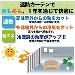 カーテン 4枚組 送料無料 遮光とUVミラーレースのお買得4枚組カーテン|home-fashion-rush|09
