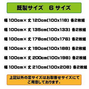 カーテン 4枚組 送料無料 遮光とUVミラーレースのお買得4枚組カーテン|home-fashion-rush|10