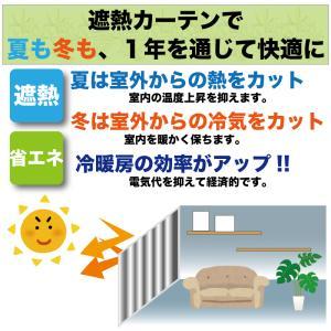 カーテン 送料無料 節電対策に当店おすすめの1級遮光カーテンお買得2枚組 ブラザー|home-fashion-rush|11
