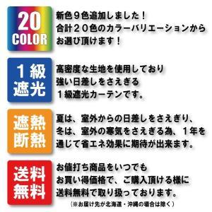 カーテン 送料無料 節電対策に当店おすすめの1級遮光カーテンお買得2枚組 ブラザー|home-fashion-rush|08