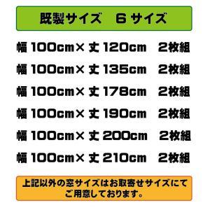 カーテン 送料無料 節電対策に当店おすすめの1級遮光カーテンお買得2枚組 ブラザー|home-fashion-rush|09