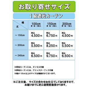 カーテン 送料無料 節電対策に当店おすすめの1級遮光カーテンお買得2枚組 ブラザー|home-fashion-rush|10
