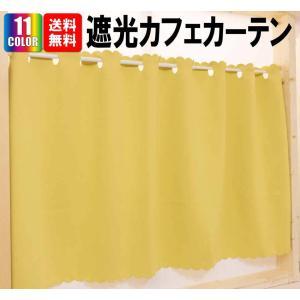 送料無料 11色から選べる遮光カフェカーテン ブラザー 巾140cm×丈75cm