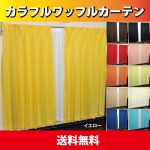 カーテン 送料無料 カーテン 明るいカラーのカラフルワッフルカーテンお買得2枚組送料無料