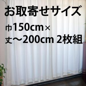 レースカーテン 昼夜非常に見えにくく断熱・遮熱効果に優れた2重レースカーテンお取寄せサイズ 幅150...