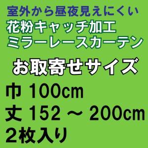 レースカーテン 昼夜見えにくい花粉キャッチミラーレースステラ お取寄せサイズ巾100×丈152〜200cm 2枚入り|home-fashion-rush