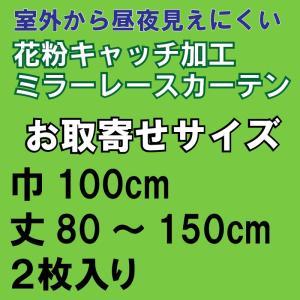 レースカーテン 昼夜見えにくい花粉キャッチミラーレースステラ お取寄せサイズ巾100×丈80〜150cm 2枚入り|home-fashion-rush