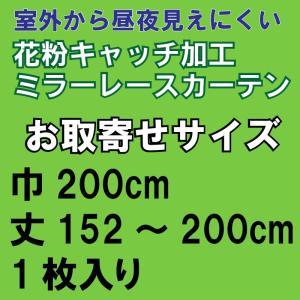 レースカーテン 昼夜見えにくい花粉キャッチミラーレースステラ お取寄せサイズ巾200×丈152〜200cm 1枚入り|home-fashion-rush