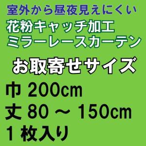 レースカーテン 昼夜見えにくい花粉キャッチミラーレースステラ お取寄せサイズ巾200×丈80〜150cm 1枚入り|home-fashion-rush
