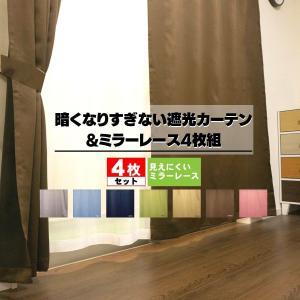 カーテン 遮光 4枚組 暗くなりすぎない遮光カーテンとレースカーテンのお買い得4枚組