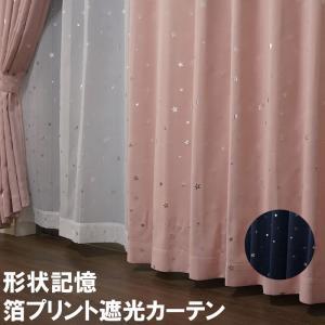 〇キラキラ光沢のある箔プリントで人気の星柄をデザインしました。  〇強い日差しを遮る遮光性カーテン(...