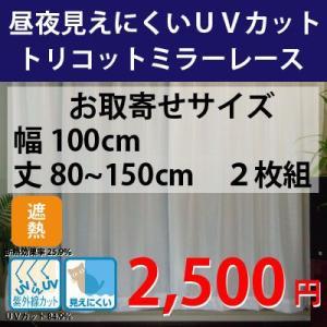 レースカーテン 昼夜見えにくいUVカットトリコットミラーレースカーテン お取寄せサイズ 幅100cm×丈80〜150cm 2枚組|home-fashion-rush