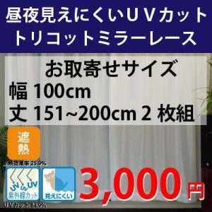 レースカーテン 昼夜見えにくいUVカットトリコットミラーレースカーテン お取寄せサイズ 幅100cm×丈151〜200cm 2枚組|home-fashion-rush