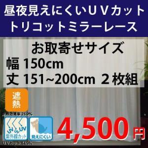 レースカーテン 昼夜見えにくいUVカットトリコットミラーレースカーテン お取寄せサイズ 幅150cm×丈151〜200cm 2枚組|home-fashion-rush
