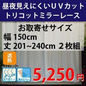 レースカーテン 昼夜見えにくいUVカットトリコットミラーレースカーテン お取寄せサイズ 幅150cm×丈201〜240cm 2枚組|home-fashion-rush