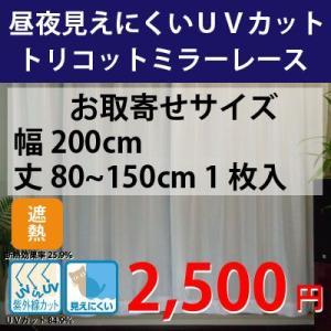 レースカーテン 昼夜見えにくいUVカットトリコットミラーレースカーテン お取寄せサイズ 幅200cm×丈80〜150cm 1枚入|home-fashion-rush