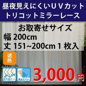 レースカーテン 昼夜見えにくいUVカットトリコットミラーレースカーテン お取寄せサイズ 幅200cm×丈151〜200cm 1枚入|home-fashion-rush