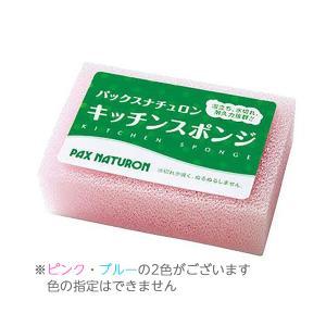 【あわせ買い1999円以上で送料無料】パックスナチュロン キッチンスポンジ 1個入