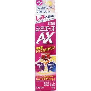 【あわせ買い1999円以上で送料無料】クラシエ 薬用 シミエースAX(内容量:30g)