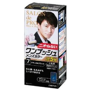 【あわせ買い1999円以上で送料無料】サロンドプロ ワンプッシュメンズカラー 7 ナチュラルブラック