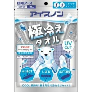 【あわせ買い1999円以上で送料無料】白元アース アイスノン 極冷えタオル 1枚入