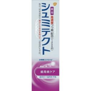 【あわせ買い1999円以上で送料無料】薬用シュミテクト 歯周病ケア 22g|home-life