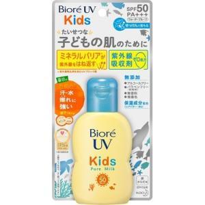 【あわせ買い1999円以上で送料無料】花王 ビオレUV キッズピュアミルク 70ml