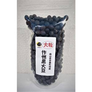 まとめてお得♪<5袋セット> 岡山県ブランド 丹波種の黒豆『作州黒』 |home407