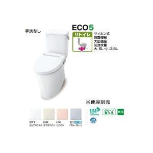 INAX アメージュZ YBC-ZA10H+DT-ZA150H ECO5 リトイレ(フチレス) 床排水 排水芯250〜550mm 手洗なし アクアセラミック|homeassist