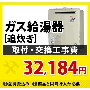 ガス給湯器の取付・交換工事[追炊き] homeassist