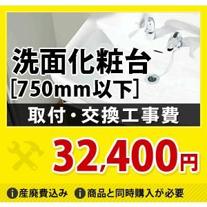 洗面化粧台の取付・交換工事[750mm以下] homeassist