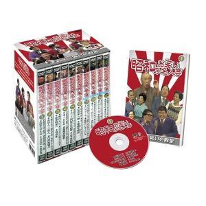 昭和のお笑い名人芸  DVD全10巻〔北海道・沖縄・離島 別途送料〕