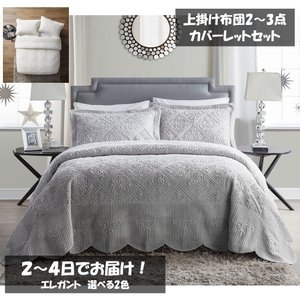 VCNY Home(ヴィクトリアクラシックス)の3ピース上掛け布団(QUILTED COVERLET...
