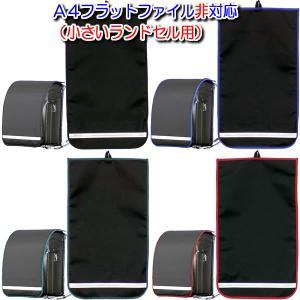 ランドセルカバー 反射テープ付き 男の子用 日本製 撥水 当...