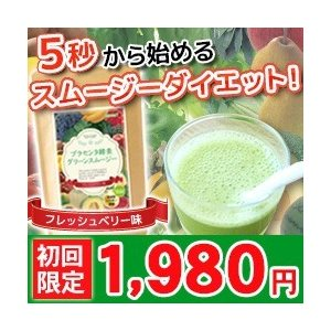 【初回限定】プラセンタ酵素グリーンスムー...