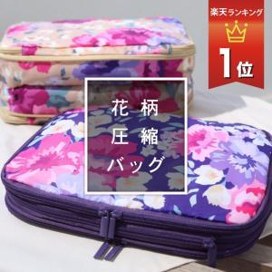 圧縮バッグ トラベルポーチ かわいい ファスナー式 花柄 パープル アイボリー|homegoody-wg