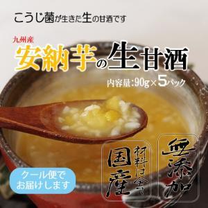 安納芋の生甘酒5パック 手作り犬ごはん 手作りドッグフード 無添加 国産 ドッグフード
