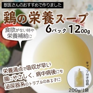 徳用5パック 抗菌性物質不使用で育った 鶏の栄養スープ 手作り犬ごはん 手作りドッグフード 無添加 国産 ドッグフード