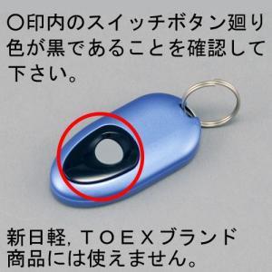 送料無料 トステム 玄関 タッチキーシステム用リモコンキー ブルー DASZ746 本体×1、電池入り homematerial