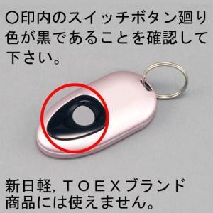送料無料 トステム 玄関 タッチキーシステム用リモコンキー ピンク DASZ747 本体×1、電池入り homematerial