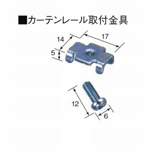 LIXIL トステム ブラインド・ロールスクリーン・プリーツスクリーン共通 オプション カーテンレール取付金具 1箱(2個パック×5) LIXIL トステム-OP-001-c