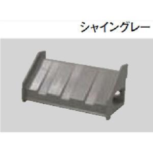 LIXIL リクシル トステム 伝い防止水切りS シャイングレー色 UETS2SHG (XUETS2SHG) 10個/1梱包
