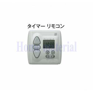 送料無料 YKK 電動シャッター用 タイマーリモコン YS 2K-47803