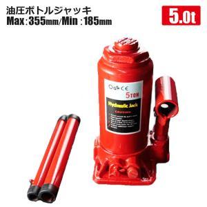 【商品仕様】 能力:5ton  最低位:約185mm  最高位:約355mm  揚程:約110mm ...