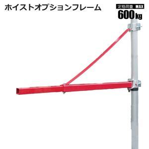 【商品仕様】 対応荷重:800Kg 材 質:スチール 取付時寸法:約1130×520×40mm 取付...